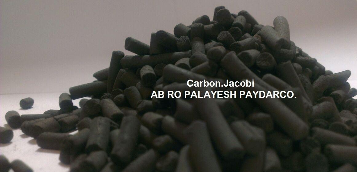 کربن فعال activated carbon - آب رو پالایش پایدار