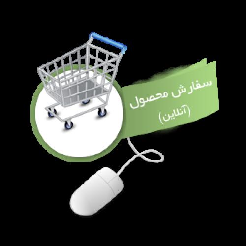 ثبت آنلاین سفارش آب رو پالایش پایدار